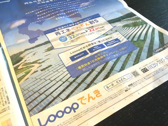 Looopでんき 再エネどんどん割 北海道新聞 全面広告 電気代1ヶ月無料キャンペーン