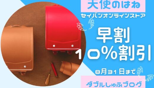セイバン天使のはねランドセルを安く買う方法は早期割引期間8月31日までに買う!