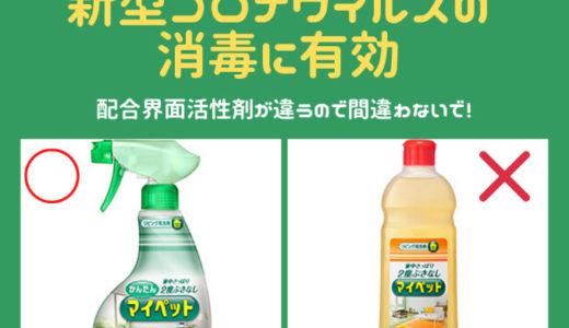 【注意】新型コロナウイルス消毒に液体マイペットNGスプレー式かんたんマイペットOK!