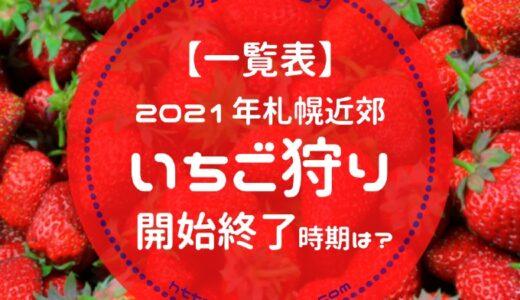 いちご狩り 札幌近郊 2021年 北広島 千歳 定山渓 余市 いつ?6月上旬~7月上旬