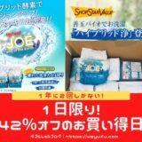 善玉バイオ洗剤 ハイブリッド浄 ショップチャンネル 限定発売 42%オフお買い得日