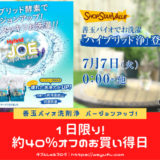 善玉バイオ洗剤 ハイブリッド浄 ショップチャンネル 限定発売 浄新商品