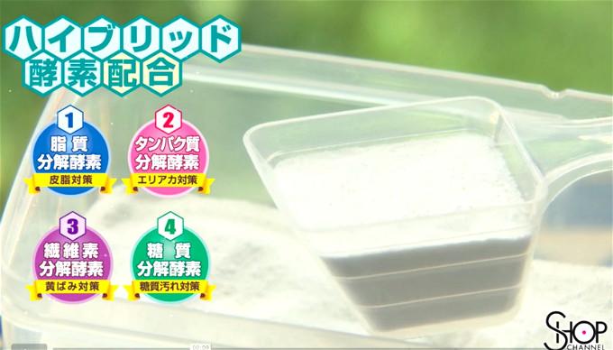 善玉バイオ洗剤 ハイブリッド浄 新発売 ハイブリッド酵素