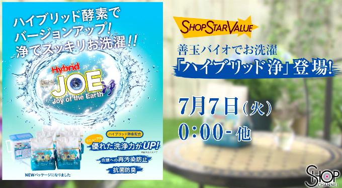 善玉バイオ洗剤 ハイブリッド浄 新発売 ショップチャンネル