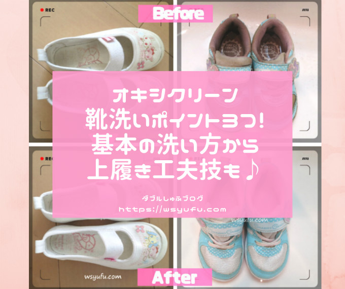 オキシクリーン 靴 洗い方 上履き 上靴 ジップロック 工夫技