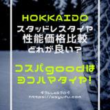北海道スタッドレスタイヤおすすめはコスパ良いYOKOHAMAiceGUARD6!