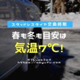 スタッドレスタイヤ 交換時期 気温7℃目安 札幌市 10月31日までタイヤ交換