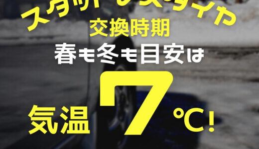 スタッドレスタイヤ 交換時期 札幌 気温7℃目安