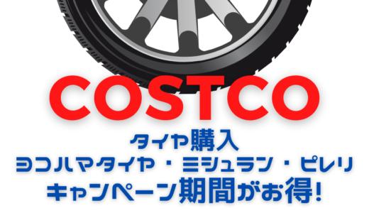 コストコでスタッドレスタイヤ買うならヨコハマ・ミシュラン・ピレリキャンペーン期間に!