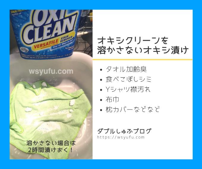 オキシクリーンを溶かすオキシ漬けのやり方