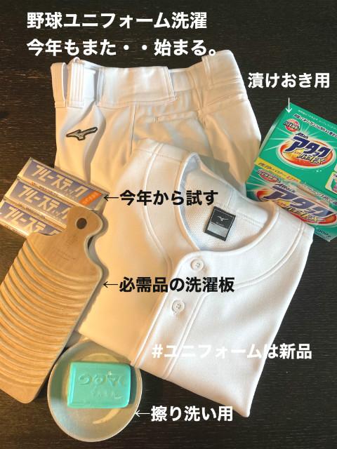 野球ユニフォーム洗濯方法 こすり洗い 洗濯せっけん ウタマロ ブルースティック