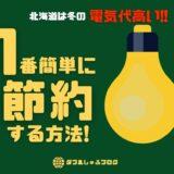 1番簡単に電気代安くする方法 北海道 冬 電気代高い