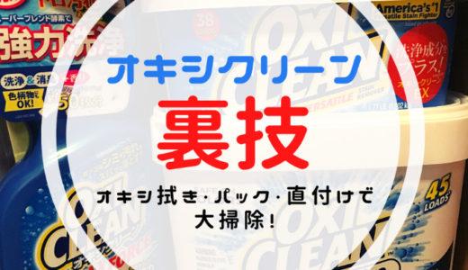 【オキシクリーン裏技】オキシ拭き・パック・直付けで大掃除!