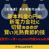 北海道 電気代 高い 冬 節約 電気会社 新電力会社 基本料金0円 とかち帯広電力 Looopでんき