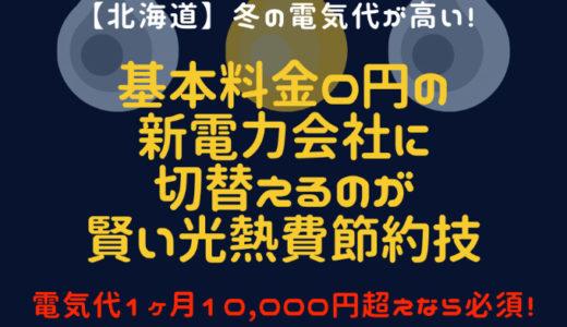 北海道は冬の電気代が高い!毎月1万円超えの我が家が3年間で5万円節約した方法