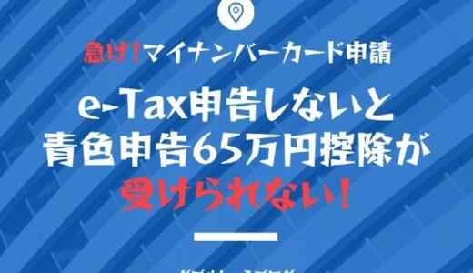 青色申告65万円控除受けるにはe-Taxで確定申告!急げマイナンバーカード申請