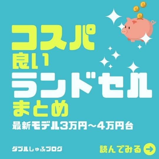 ランドセル コスパ 3万円4万円