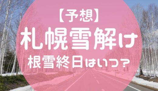 札幌 雪解け 時期 予想 2021年 根雪終日 積雪終日