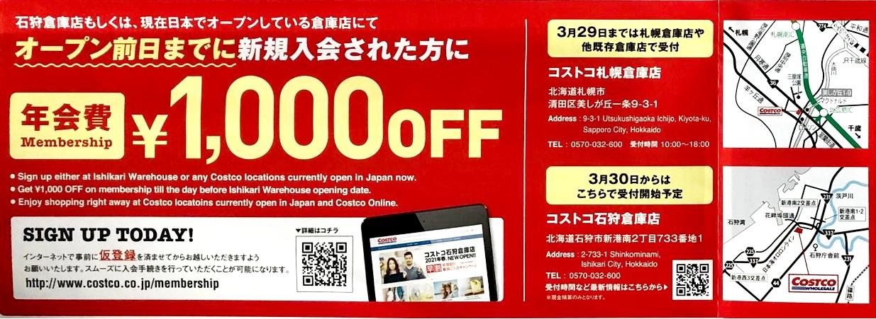 コストコ石狩倉庫店 先行入会キャンペーン 3月30日~店舗受付開始予定
