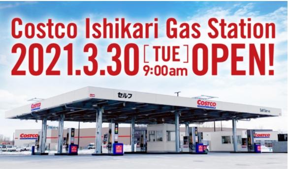 コストコ石狩倉庫店 ガソリンスタンド 3月30日朝9時オープン