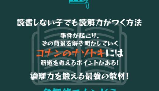 名探偵コナンゼミ 口コミ 無料体験 料金安い ナゾトキ