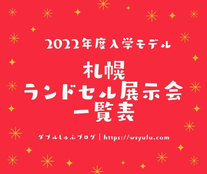 ランドセル 札幌 展示会一覧表 カタログ請求席一覧