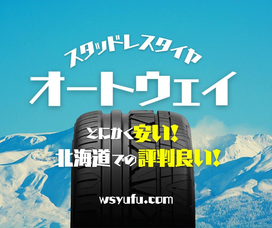 オートウェイ スタッドレスタイヤ ナンカンAW-1 北海道 評判