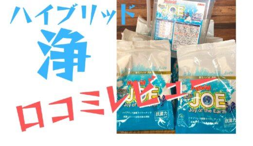 ハイブリッド浄 善玉バイオ洗剤 口コミブログ ショップチャンネル限定販売