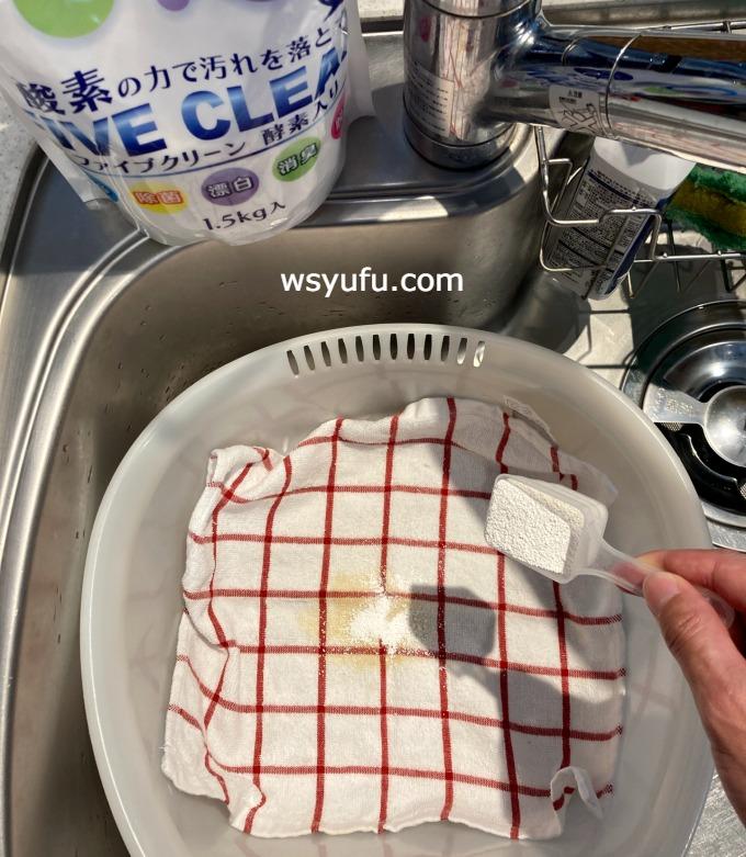 ファイブクリーン 染み抜き 使い方 つけおき洗い 溶かさないやり方