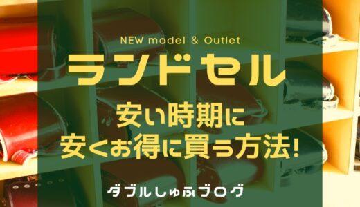ランドセル安く買う方法 安い時期 買い時 2022年入学モデル アウトレットランドセル