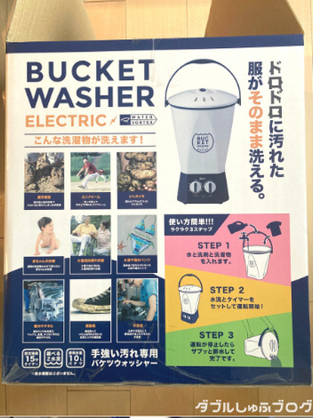 バケツウォッシャー ウォッシュボーイ 泥汚れ 洗濯機