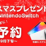 新型Switch予約いつから?9月下旬~!2021年クリスマスプレゼントへ在庫探し開始