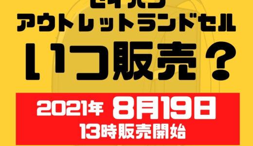 セイバン アウトレット 天使のはね ランドセル いつ販売 何時から 2021年8月19日13時販売開始
