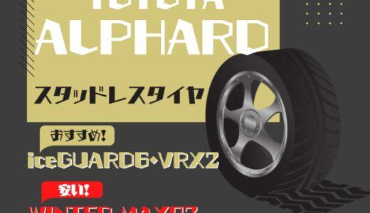 アルファード スタッドレスタイヤ おすすめ VRX2