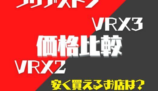 ブリヂストン スタッドレスタイヤ VRX2 VRX3 価格比較 安いお店