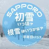 2021年札幌の初雪予想は11月3日頃!根雪はいつから?12月10日頃でほぼ平年並