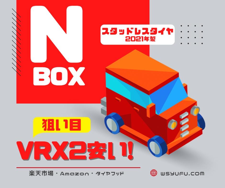 nbox スタッドレスタイヤ VRX2 安い おすすめ 価格比較