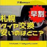 タイヤ交換 札幌 安い 穴場 スタッドレスタイヤ