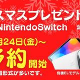 新型Switch予約いつから?9月24日(金)~!2021年クリスマスプレゼントへ在庫探し開始
