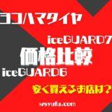 YOKOHAMAタイヤiceGUARD6・7価格比較!安い店は通販フジコーポレーション・店舗タイヤガーデン