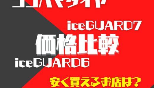 ヨコハマタイヤ スタッドレスタイヤ iceGUARD6 iceGUARD7価格比較 安いお店
